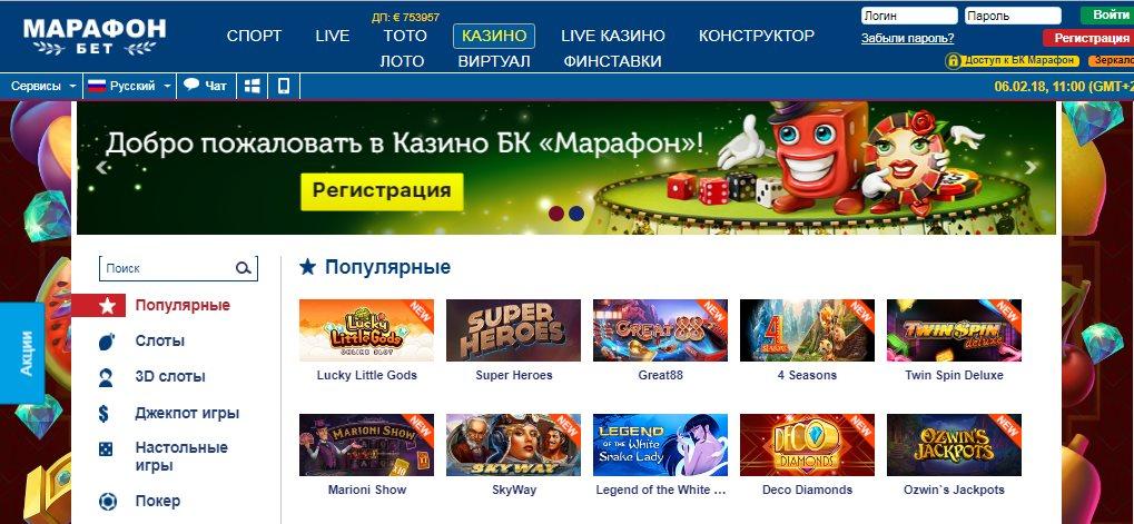 официальный сайт марафон казино зеркало рабочее