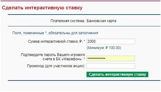 Пополнение счета Марафон банковскими картами