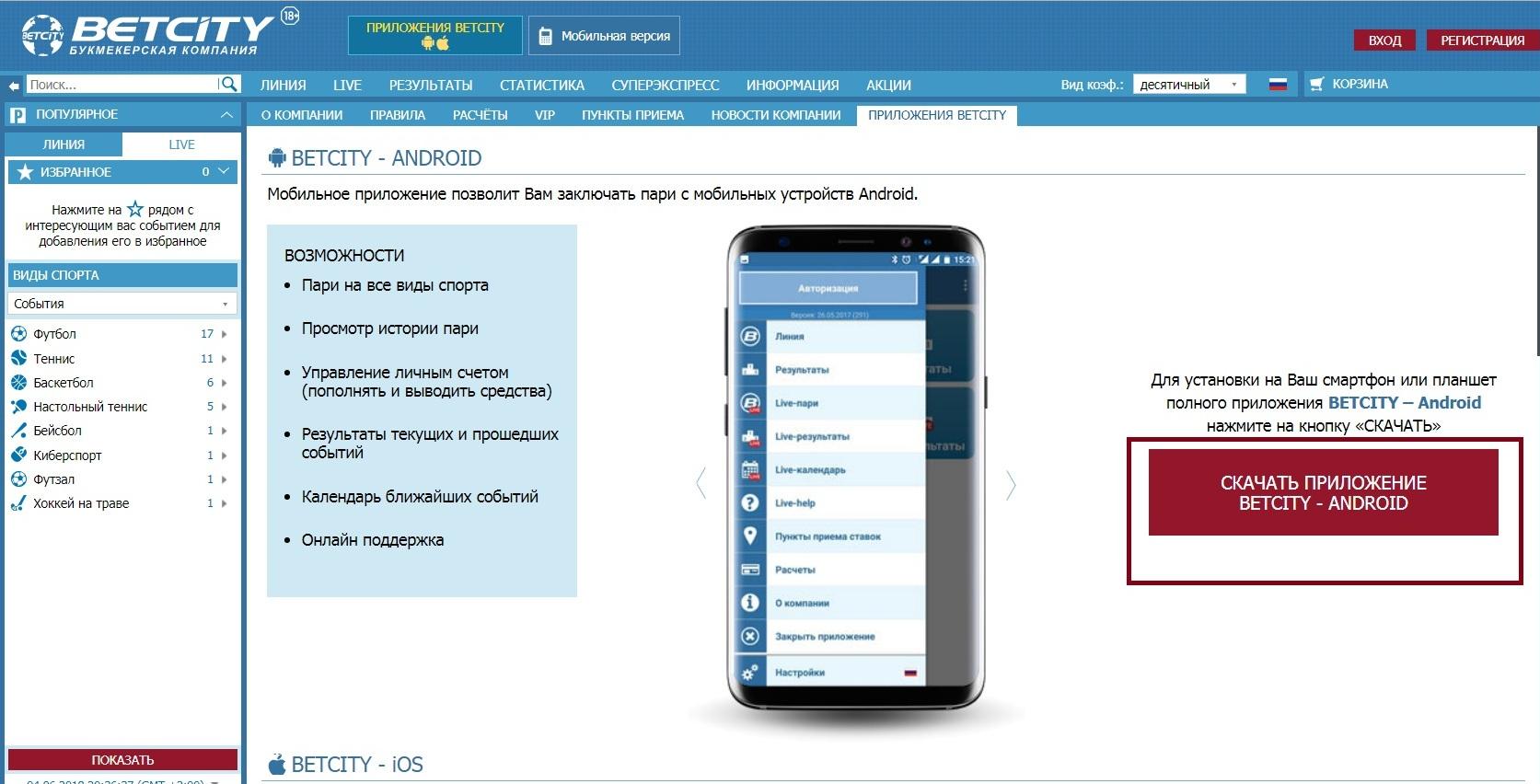 Обзор мобильного приложения Бетсити