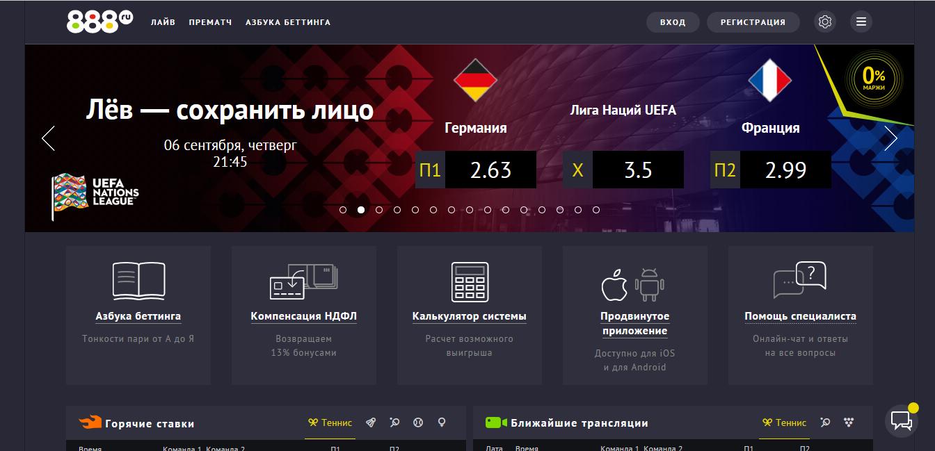 Почему блокируют БК 888.ru?