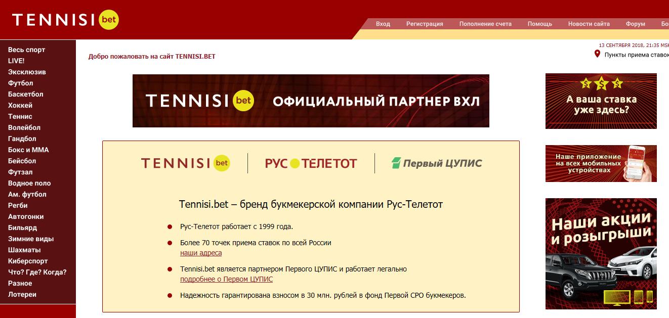 Зеркало сайта БК Тенниси: внешний вид и различие