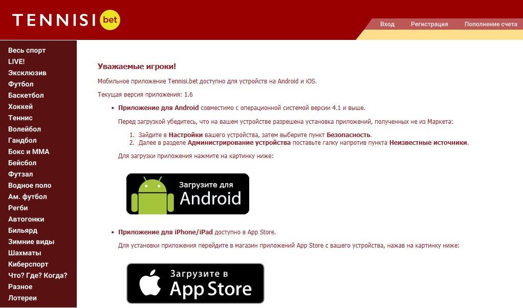 Обзор мобильного приложения БК Тенниси