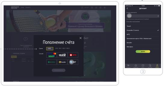 Пополнение счета 888.ru
