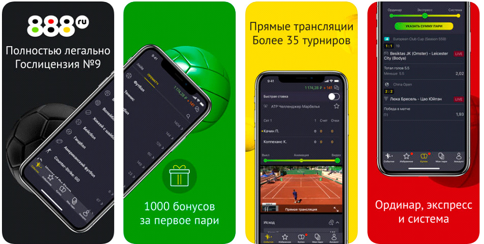 Обзор мобильного приложения 888.ru