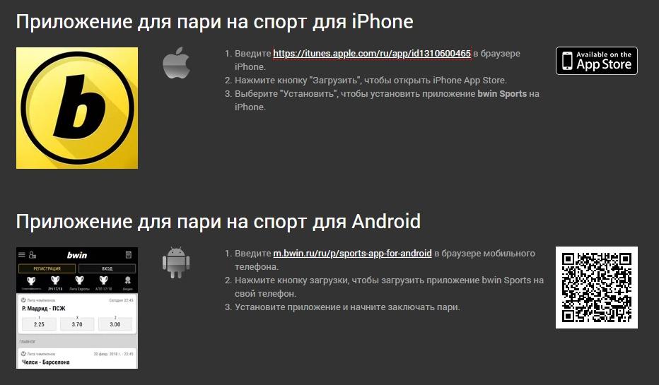 Где скачать приложение для iOS и Андроид