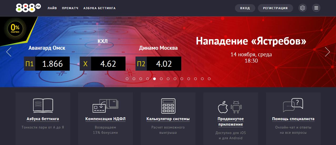 Как начать делать ставки в 888.ru