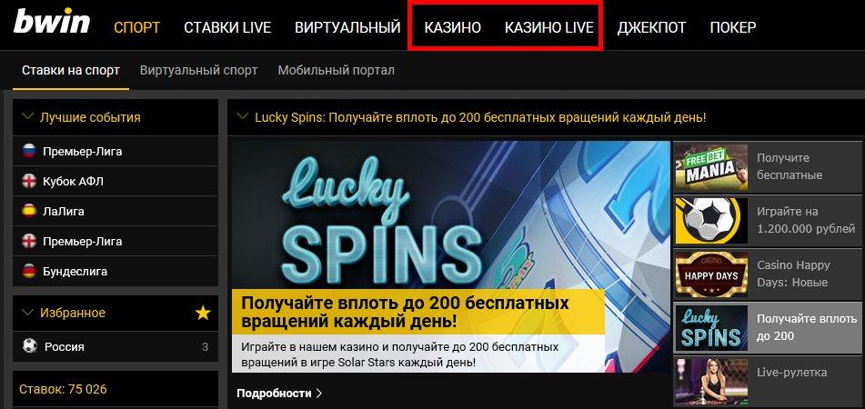 Обзор казино Bwin