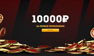 Бонус до 10 000 рублей за первый депозит от Олимп